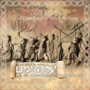 Naftali Kalfa, Gad Elbaz, Ari Lesser 歌手頭像