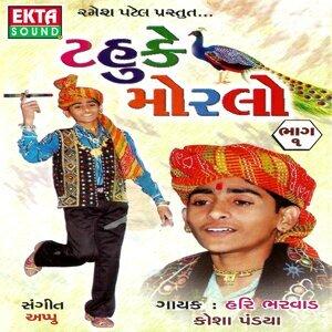 Hari Bharwad, Kosha Pandya 歌手頭像