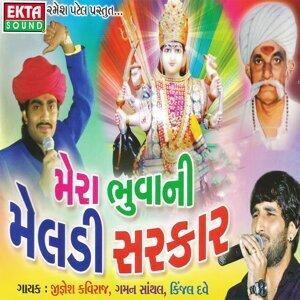 Gaman Santhal, Jignesh Kaviraj, Kinjal Dave 歌手頭像