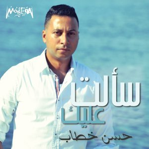Hassan Khattab 歌手頭像
