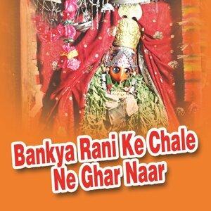 Lakshman Singh Rawat, Ramdev Gurjar Salari, Pyare Lal Gurjar 歌手頭像