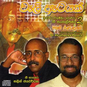 Nalin Jayawardena & Vicumpriya Perera 歌手頭像