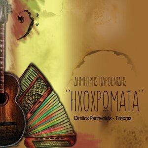Dimitris Parthenidis 歌手頭像