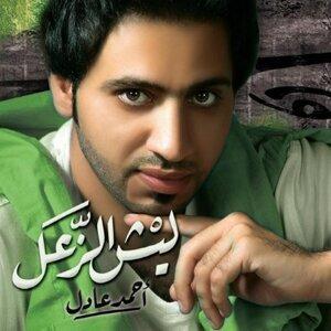أحمد عادل 歌手頭像