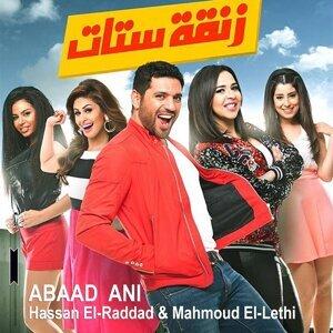 Hassan El-Raddad, Mahmoud El-Lethi 歌手頭像