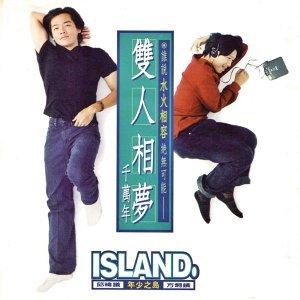 Island Nian Shao (Fang Jiong Bin) 年少之岛 (方炯镔)
