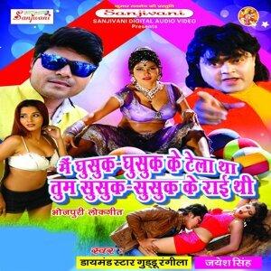 Jayesh Singh, Guddu Rangila, Dimple Singh 歌手頭像