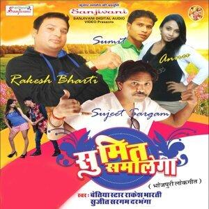 Rakesh Bharti, Sujit Sargam 歌手頭像