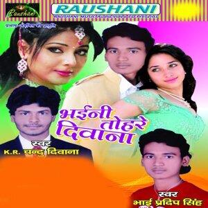 Khushboo Uttam, Bhai Pradeep Singh, K. R. Chandu Diwana 歌手頭像