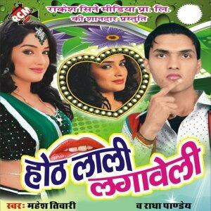 Mahesh Tiwari, Radha Panday 歌手頭像
