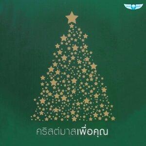 Christmas For You 歌手頭像