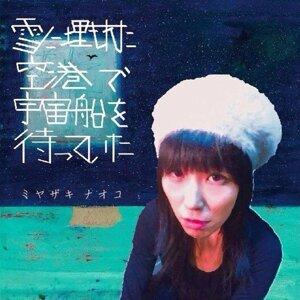 Naoko Miyazaki 歌手頭像
