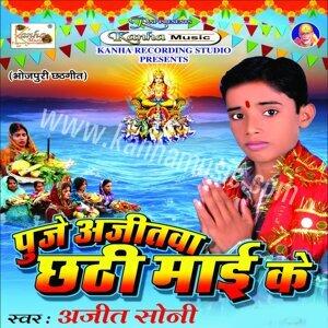 Ajit Soni 歌手頭像