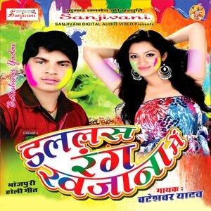 Bateshwar Yadav, Sakchi 歌手頭像