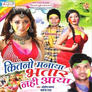 Santosh Yadav, Satendra Raj, Sakchi 歌手頭像