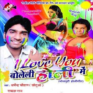 Dharmendra Chuhan, Anita Shiwani, Rakesh Raj 歌手頭像