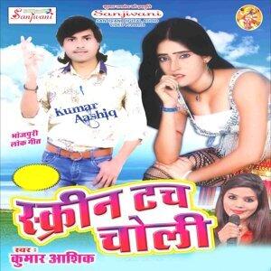 Kumar Aashiq, Sarita Sargam 歌手頭像