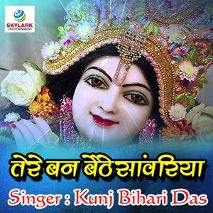 Kunj Bihari Das 歌手頭像
