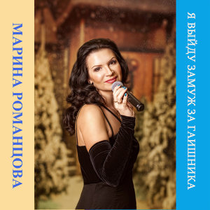 Marina Romantsova 歌手頭像