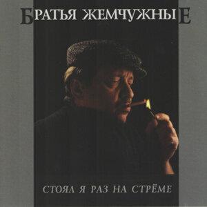 """Ensemble """"Bratya Zhemchuzhnye"""" 歌手頭像"""