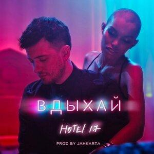 Hotel 17 歌手頭像