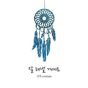 Sung Tae (성태) 歌手頭像