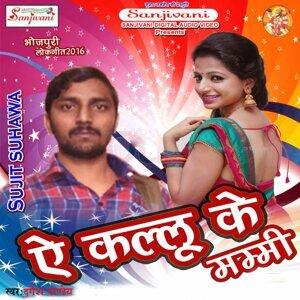 Durgesh Panday, Sujit Suhawa 歌手頭像