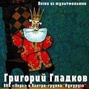 "Grigory Gladkov,  Country-Band ""Kukuruza"", VIA ""Lira"" 歌手頭像"