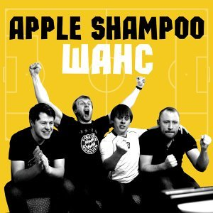 Apple Shampoo 歌手頭像