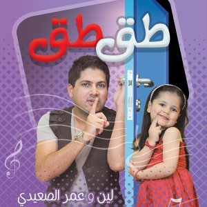لين و عمر الصعيدي 歌手頭像
