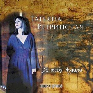 Татьяна Ветринская 歌手頭像