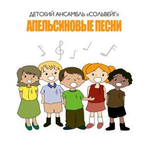 """Children Ensemble """"Solveig"""" 歌手頭像"""