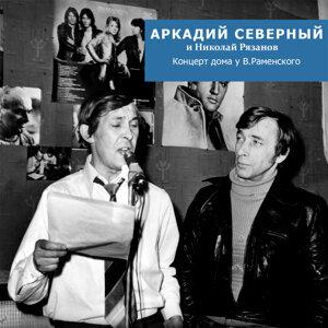 Arkady Severny & Nikolay Ryazanov 歌手頭像