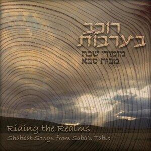 Yoel Sykes, Yitzchak Zohar, Israel Sykes 歌手頭像