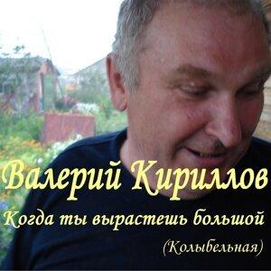 Валерий Кириллов 歌手頭像