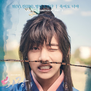 V (BTS), Jin (BTS) Artist photo