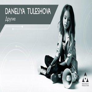 Daneliya Tuleshova 歌手頭像