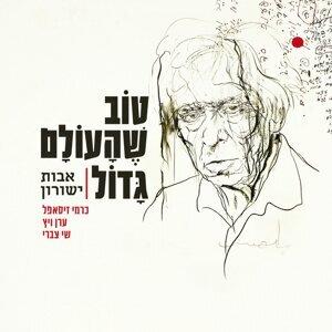 Carmi Zisapel, Eran Weitz, Shai Tsabari 歌手頭像