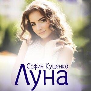 София Куценко 歌手頭像