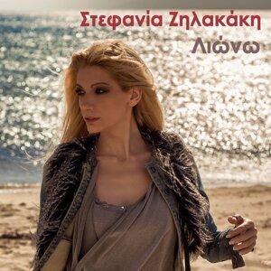 Stefania Zilakaki 歌手頭像