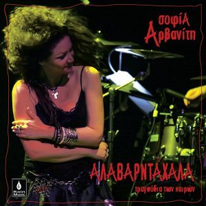 Sofia Arvaniti 歌手頭像