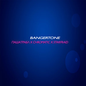 PashaTrouble х Chromatic х StarFraid - Bangertone 歌手頭像