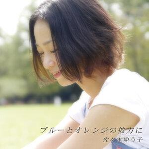 佐々木ゆう子 歌手頭像