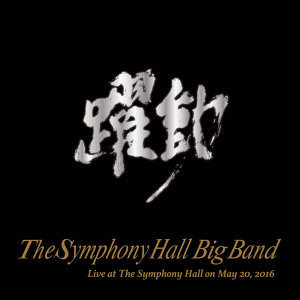 The Symphony Hall Big Band 歌手頭像