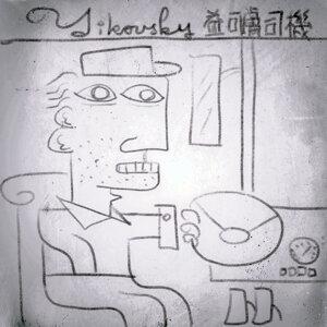 益可膚司機 (Yikovsky) 歌手頭像