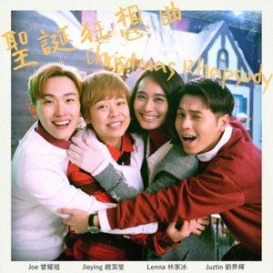 Juztin Lan,Jieying Tha,Joe Cheng,Lenna Lim 刘界辉,赵洁莹,曾耀祖,林家冰 歌手頭像
