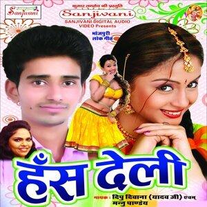 Deepu Diwana, Munna Panday 歌手頭像