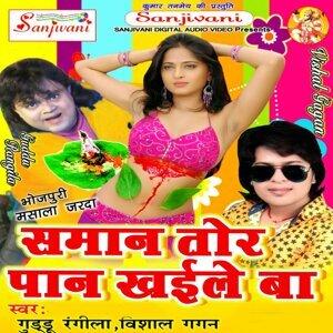 Guddu Rangila, Sakchi, Vishal Gagan 歌手頭像