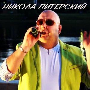 Никола Питерский 歌手頭像
