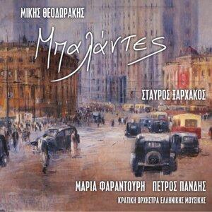 Mikis Theodorakis, Stavros Xarhakos, State Orchestra Of Hellenic Music 歌手頭像